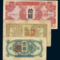 1945年苏联红军司令部纸币壹圆、伍圆、拾圆、壹佰圆各一枚