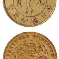 1898年四川省造光绪元宝库平三分六厘银币铜质样币一枚