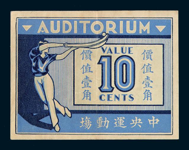 1939年上海中央运动场壹角兑换券一枚