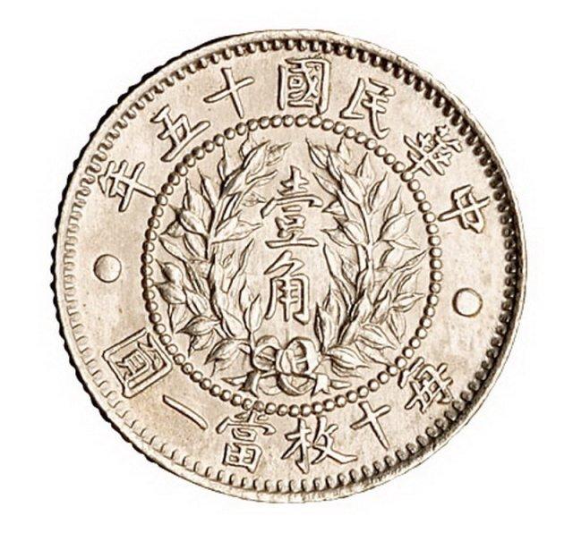 民国十五年龙凤壹角银币一枚