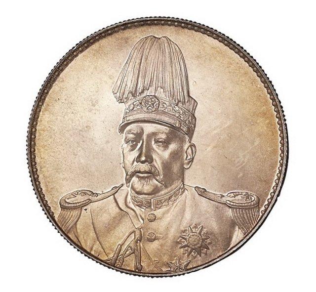 1914年袁世凯像中华民国共和纪念壹圆银币一枚