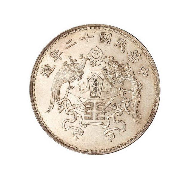民国十二年龙凤壹圆银币一枚