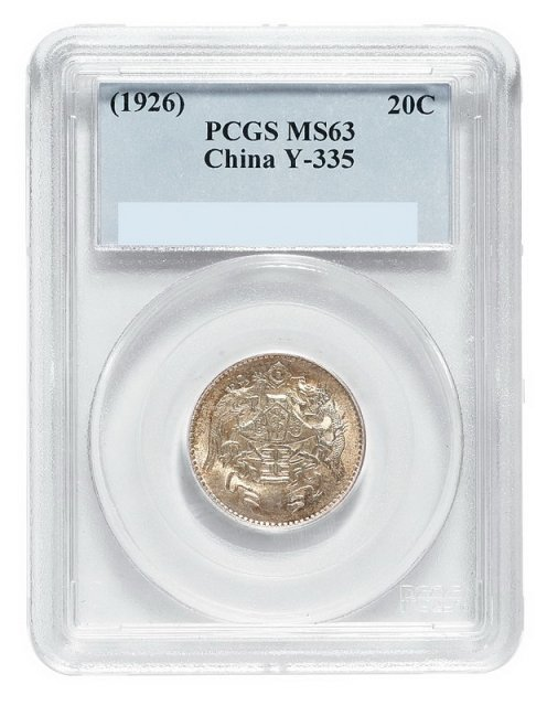 民国十五年龙凤二角银币一枚