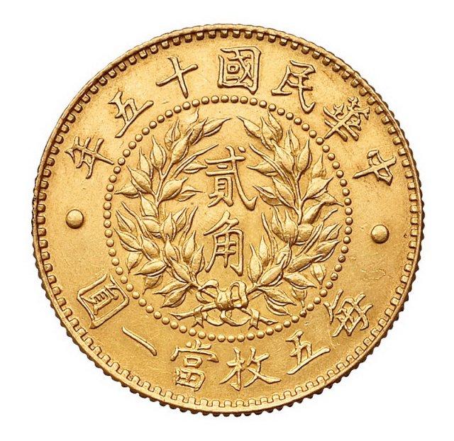 民国十五年龙凤贰角银币银模金铸样币一枚