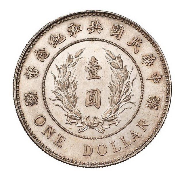 1914年袁世凯像中华民国开国纪念壹圆银币一枚