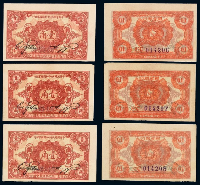1932年中华苏维埃共和国国家银行辅币券壹角三枚连号