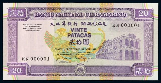 1999年澳门大西洋银行纸币贰拾圆一枚