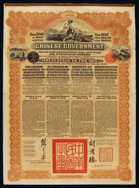 1913年为整理清末借款中国政府海外发行整理公债券一枚