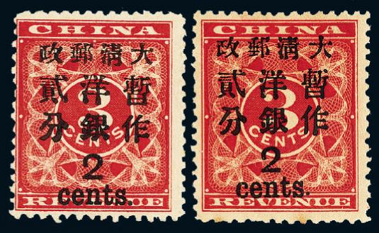 ★1897年红印花加盖暂作邮票大字2分二枚