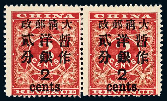 ★1897年红印花加盖暂作邮票大字2分横双连