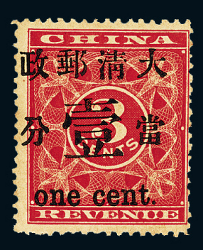 ★1897年红印花加盖暂作邮票当壹分一枚