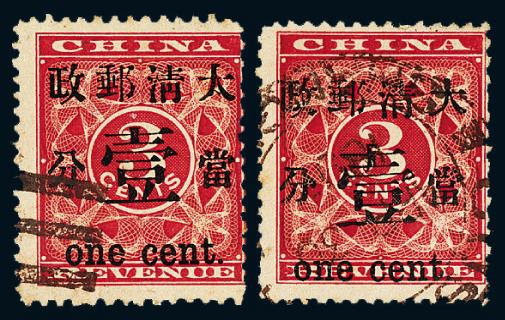○1897年红印花加盖暂作邮票当壹分二枚