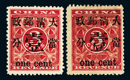 ★1897年红印花加盖暂作邮票当壹分二枚