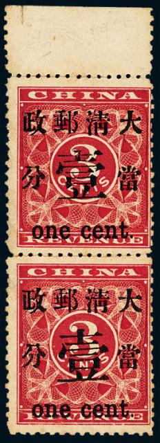 ★1897年红印花加盖暂作邮票当壹分直双连