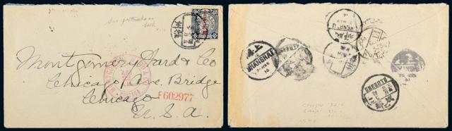 1914年雅州寄美国西式封