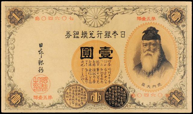 明治二十二年日本银行兑换银券壹圆/CMC40