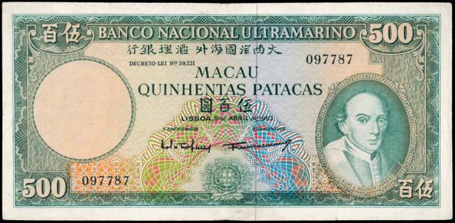 1963年大西洋海外汇理银行伍百圆