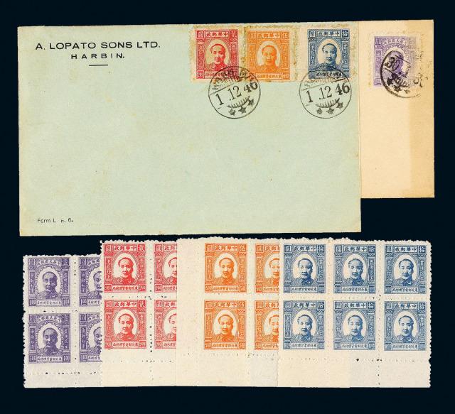 东北区一版毛像有齿邮票四枚全六方连/贴一版毛像邮票未实寄封2件