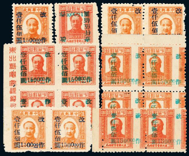 """东北区加盖""""改作""""改值邮票四次1500元/15元/五次1500元/5元各12枚"""