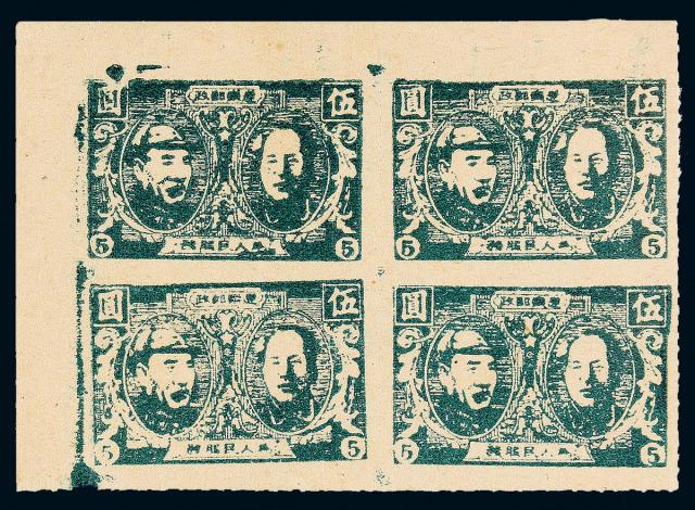 东北区安东一版毛泽东/朱德像邮票5元四方连