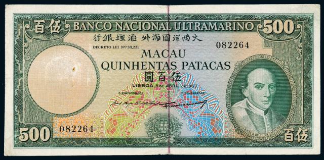 1963年澳门大西洋外汇理银行伍百圆