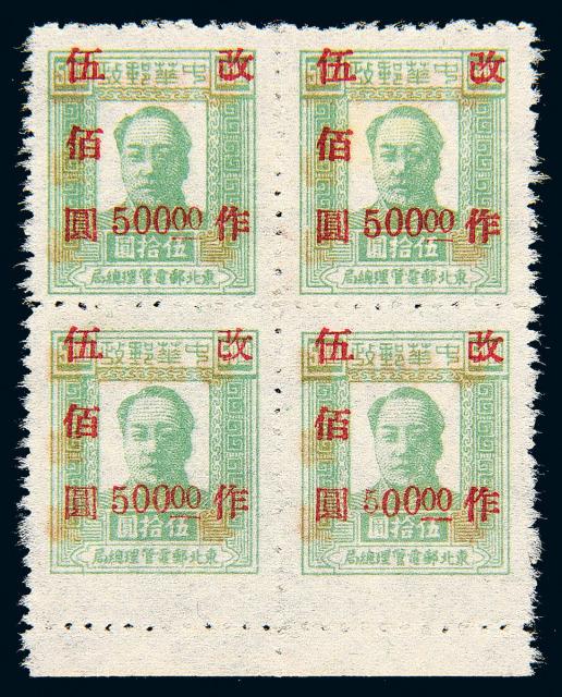 """东北区四次加盖""""改作""""改值邮票500元/50元四方连"""