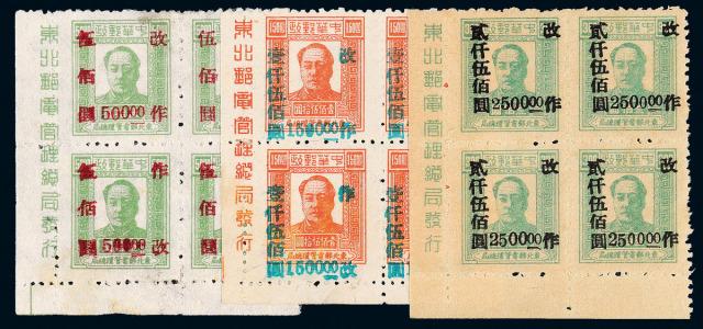 """1948年东北区四次加盖""""改作""""改值有齿邮票三枚全四方连"""