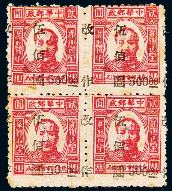 """东北区五次加盖""""改作""""改值邮票500元/2元四方连"""