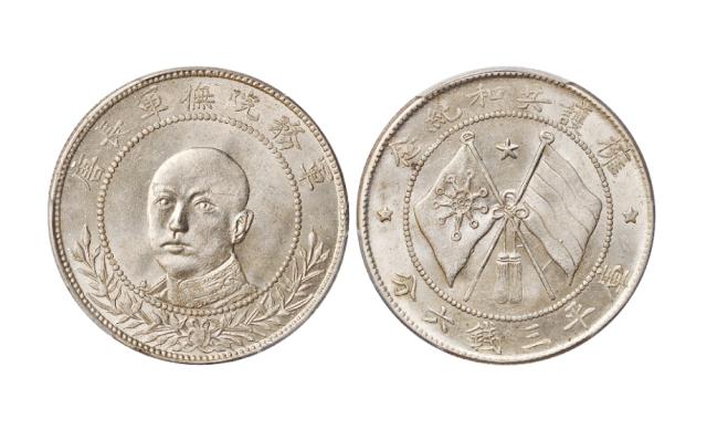 唐继尧正面像三钱六分银币PCGS MS62