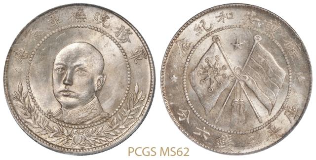 唐继尧正面像拥护共和纪念库平三钱六分银币/PCGS MS62
