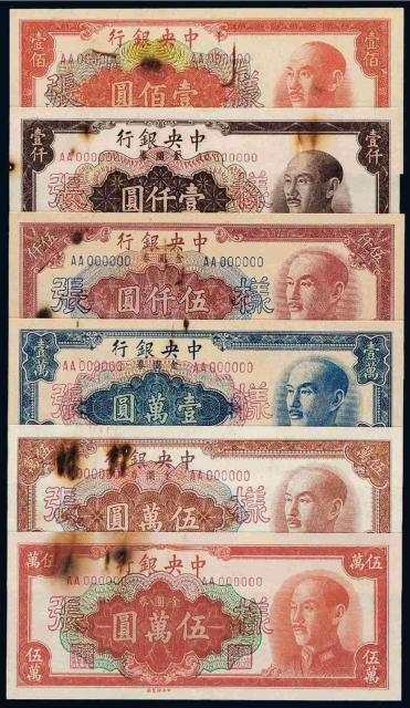 民国三十八年中央银行中央版金圆券正反单面样票十二枚