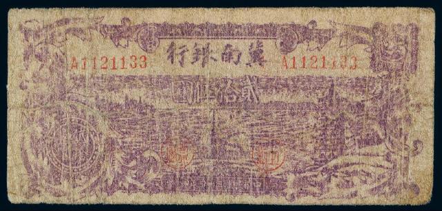 民国三十四年冀南银行紫色轮船宝塔图贰拾伍圆