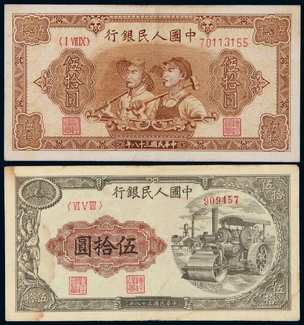 """1949年第一版人民币伍拾圆""""工农""""、""""压路机""""各一枚"""