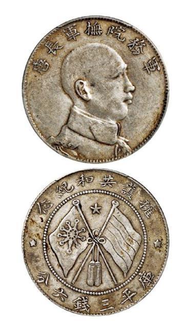 唐继尧侧面像拥护共和纪念库平三钱六分银币/PCGS XF45
