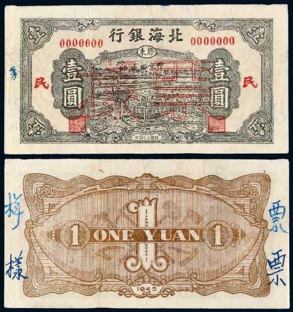 民国三十四年北海银行北海币胶东壹圆样票