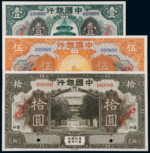 民国七年中国银行美钞版国币券汉口壹圆、伍圆、拾圆样票三枚全