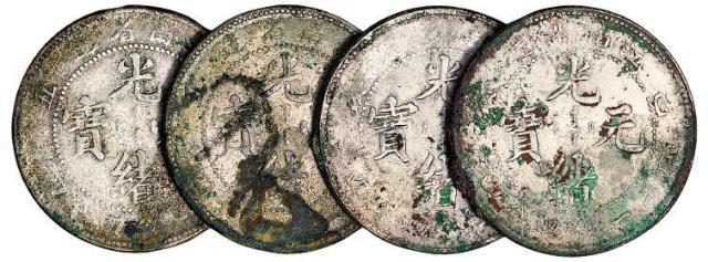己亥、辛丑江南省造光绪元宝库平一钱四分四厘银币各二枚