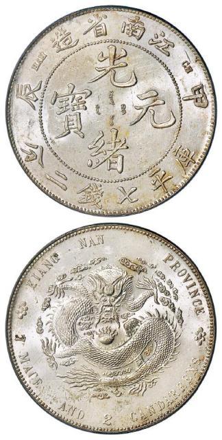 甲辰江南省造光绪元宝库平七钱二分银币/PCGS MS63