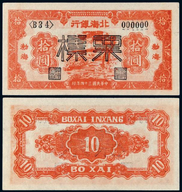 民国三十四年北海银行北海币渤海拾圆样票