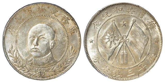 唐继尧正面像拥护共和纪念库平三钱六分银币/PCGS MS61