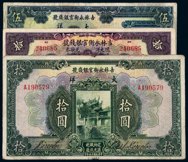 民国时期吉林永衡官银钱号纸币三枚