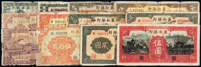 民国二十八年冀南银行冀钞十二枚