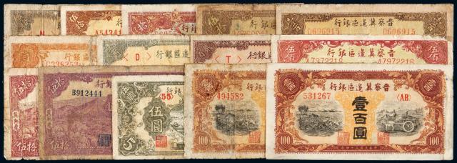 民国三十四年晋察冀边区银行纸币十四枚