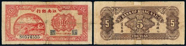 民国三十四年江南银行抗币伍圆