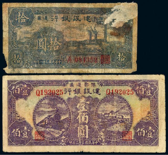 民国时期豫鄂边区建设银行边币二枚