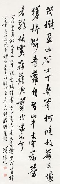 溥心畬 自作诗《太平山观伐木者》