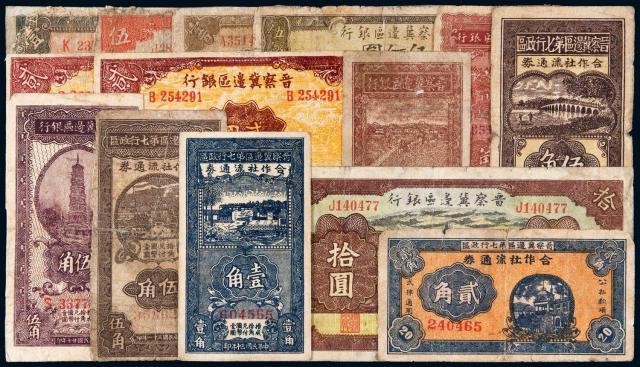 民国时期晋察冀边区地区纸币十四枚