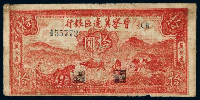 民国三十四年晋察冀边区银行红色耕地图拾圆