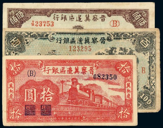 民国三十五年晋察冀边区银行纸币三枚