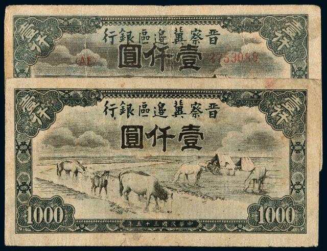 民国三十五年晋察冀边区银行壹仟圆纸币、未完成票各一枚